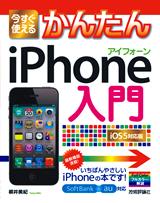 [表紙]今すぐ使えるかんたんiPhone入門 [iOS5対応版]