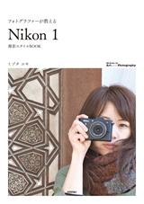 [表紙]フォトグラファーが教える「Nikon 1」撮影スタイルBOOK