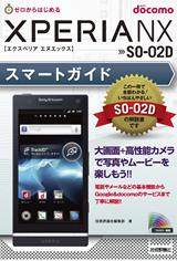 [表紙]ゼロからはじめる ドコモ Xperia NX SO-02D スマートガイド