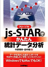 [表紙]フリーソフトjs-STARで かんたん 統計データ分析