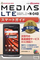 [表紙]ゼロからはじめる ドコモMEDIAS LTE N-04D スマートガイド