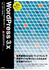 [表紙]WordPress 3.x