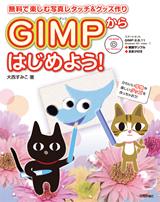 [表紙]~無料で楽しむ写真レタッチ&グッズ作り~GIMPからはじめよう!