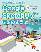 [表紙]~無料で作る3Dモデリング~ Google SketchUpからはじめよう!