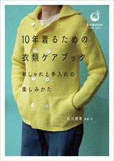 [表紙]10年着るための衣類ケアブック ―おしゃれと手入れの楽しみかた