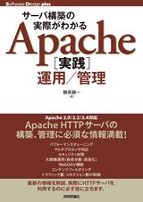 [表紙]サーバ構築の実際がわかる Apache[実践]運用/管理