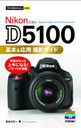 [表紙]今すぐ使えるかんたんmini Nikon D5100 基本&応用 撮影ガイド