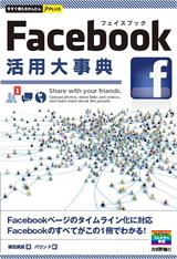 [表紙]今すぐ使えるかんたんPLUS Facebook活用大事典