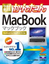 [表紙]今すぐ使えるかんたん MacBook