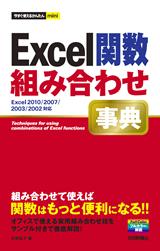 [表紙]今すぐ使えるかんたんmini Excel関数 組み合わせ事典