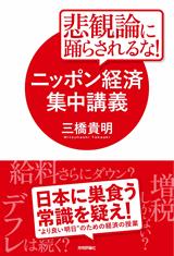 [表紙]悲観論に踊らされるな! ニッポン経済集中講義