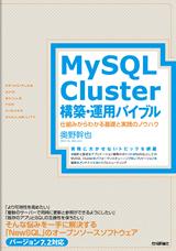 [表紙]MySQL Cluster構築・運用バイブル ~仕組みからわかる基礎と実践のノウハウ