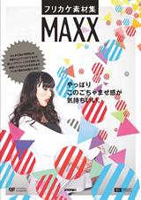 [表紙]フリカケ素材集 MAXX