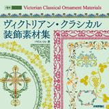 [表紙]ヴィクトリアン・クラシカル装飾素材集