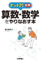 [表紙]算数・数学をやりなおす本
