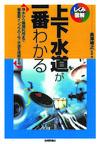 水道・電気・道路 ~災害復興とインフラを考える3冊~