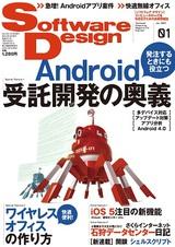 [表紙]Software Design 2012年1月号