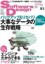 [表紙]Software Design 2012年3月号