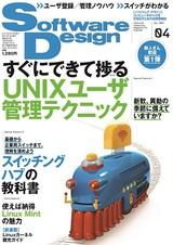[表紙]Software Design 2012年4月号