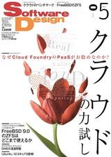 [表紙]Software Design 2012年5月号
