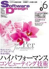 [表紙]Software Design 2012年6月号