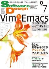 [表紙]Software Design 2012年7月号