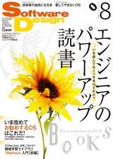 [表紙]Software Design 2012年8月号