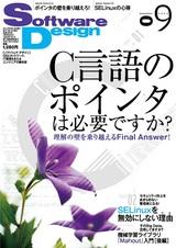 [表紙]Software Design 2012年9月号