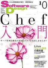 [表紙]Software Design 2012年10月号