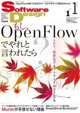 [表紙]Software Design 2012年11月号