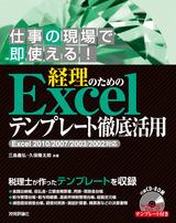 [表紙]経理のための Excelテンプレート徹底活用