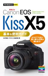 [表紙]今すぐ使えるかんたんmini キヤノンEOS Kiss X5基本&便利ガイド