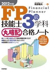 [表紙]2012年版 FP技能士3級学科 丸暗記合格ノート