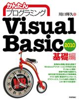 [表紙]かんたんプログラミング Visual Basic 2010 基礎編