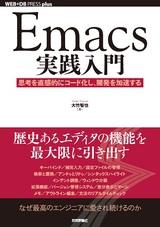 [表紙]Emacs実践入門―思考を直感的にコード化し,開発を加速する