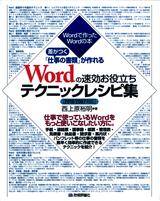 [表紙]差がつく「仕事の書類」が作れる Wordの速効お役立ちテクニックレシピ集[2010/2007対応]