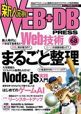 [表紙]WEB+DB PRESS Vol.68