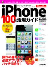 [表紙]iPhone 100%活用ガイド [iOS 5.1対応]