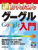 [表紙]今すぐ使えるかんたん グーグル Google入門