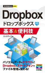 [表紙]今すぐ使えるかんたん mini Dropbox 基
