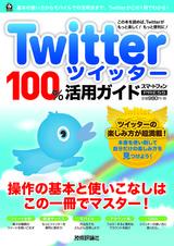 [表紙]Twitter ツイッター 100%活用ガイド