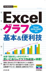 [表紙]今すぐ使えるかんたんmini Excelグラフ 基本&便利技 [Excel 2010/2007対応]