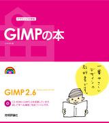 [表紙]デザインの学校 これからはじめるGIMPの本