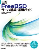 [表紙]実践 FreeBSDサーバ構築・運用ガイド