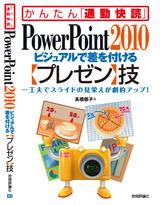 [表紙]PowerPoint 2010 ビジュアルで差を付ける【プレゼン】技