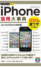 [表紙]今すぐ使えるかんたんPLUS iPhone 活用大事典