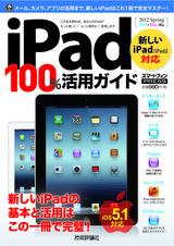 [表紙]iPad 100%活用ガイド [新しいiPad/iPad 2対応]