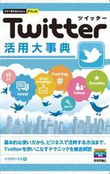 [表紙]今すぐ使えるかんたんPLUS Twitter ツイッター 活用大事典