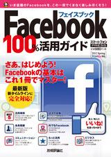[表紙]Facebook フェイスブック 100%活用ガイド