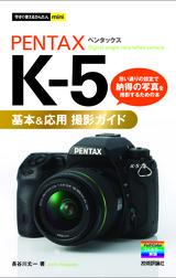 [表紙]今すぐ使えるかんたんmini PENTAX K-5 基本&応用 撮影ガイド
